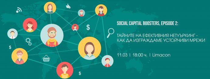 """Дискусионно-лекционна среща """"Social Capital Boosters"""""""