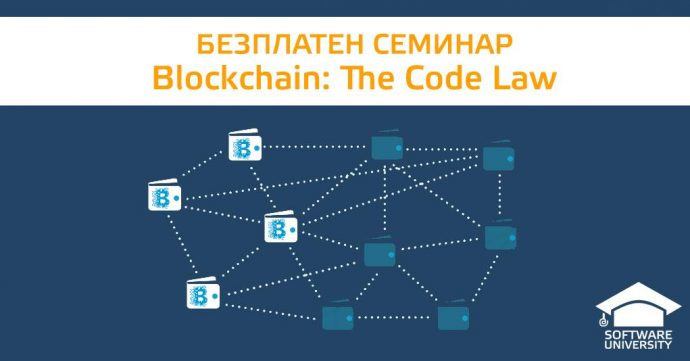 "Семинар ""Blockchain: The Code Law"""