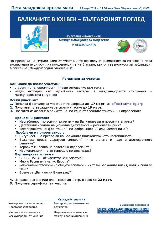 Пета младежка конференция Балканите в XXI в. – българският поглед