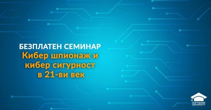 """Семинар """"Кибер шпионаж и кибер сигурност в 21-ви век"""""""