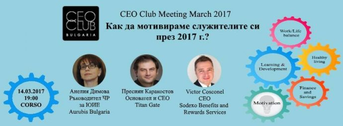 CEO Club – Клубна среща Март 2017