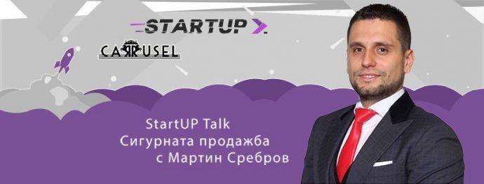 StartUP Talk: Сигурната продажба с Мартин Сребров