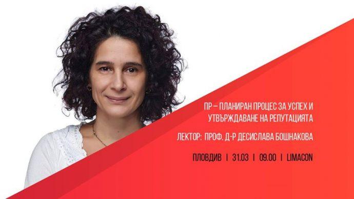 PR Семинар с проф. д-р Десислава Бошнакова