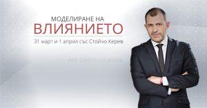 Моделиране на влиянието със Стойчо Керев