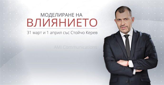 """Медиа тренинг """"Моделиране на влиянието със Стойчо Керев"""""""