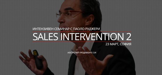 "Интензивен семинар ""SALES INTERVENTION 2"" с Паоло Руджери"