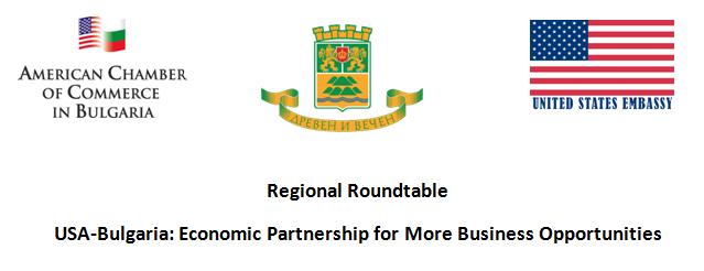 "Регионална кръгла маса ""USA-Bulgaria: Economic Partnership for More Business Opportunities"""