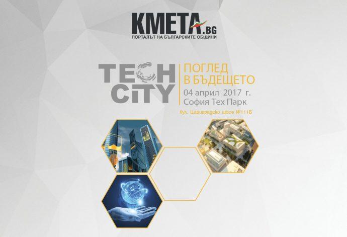 """Конференция """"Tech city – Поглед в бъдещето"""""""