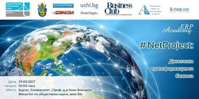 """Събитие """"#NetProject: Дигитална трансформация за бизнеса"""""""