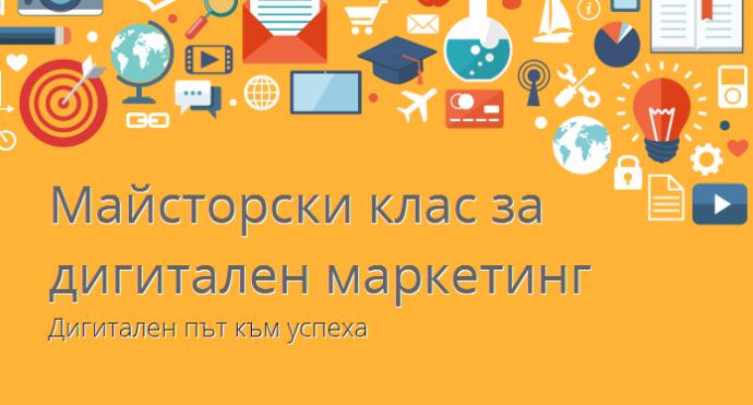 Майсторски клас по дигитален маркетинг на IAB Bulgaria