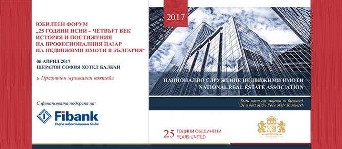 """Юбилеен форум """"25 години НСНИ – Четвърт век история и постижения на професионалния пазар на недвижими имоти в България"""""""