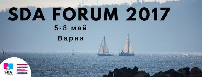 Национален дебатьорски форум 2017
