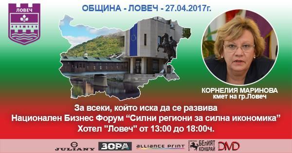 """Национален Бизнес Форум """"Силни региони за силна икономика"""" в Ловеч"""