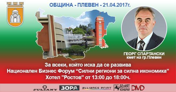 """Национален Бизнес Форум """"Силни региони за силна икономика"""" в Плевен"""