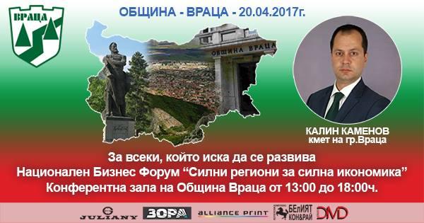 """Национален Бизнес Форум """"Силни региони за силна икономика"""" във Враца"""
