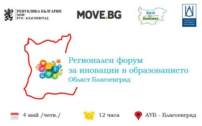 Регионален форум за иновации в образованието – обл. Благоевград