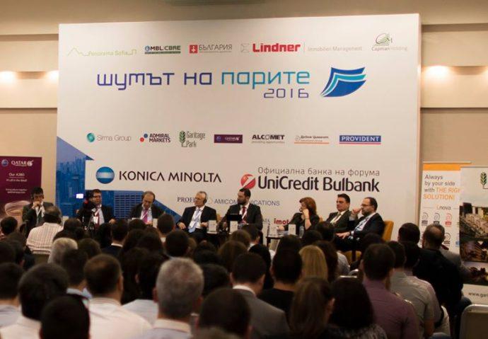 """Конференция """"Шумът на парите 2017"""""""