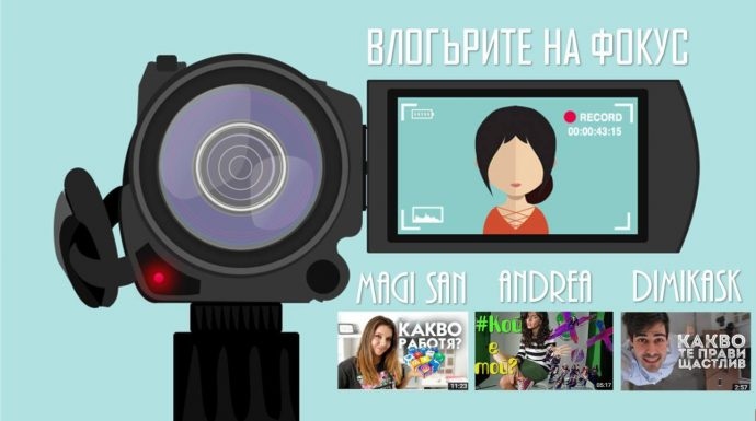 """Семинар """"Влогърите: онлайн култура """"отдолу"""" с Magi San, Андреа и Dimikask"""""""