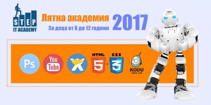 Лятна компютърна академия за деца от 8 до 12 години