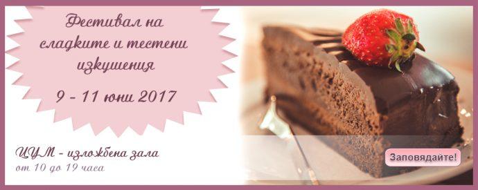 СОФИЯ ДЕСЕРТ ФЕСТ – Фестивал на сладките и тестени изкушения