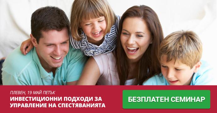 """Семинар """"Инвестиционни подходи за управление на спестявания"""" в Плевен"""