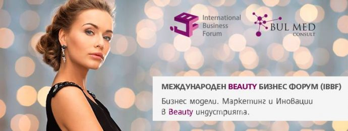 Международен Beauty бизнес форум IBBF