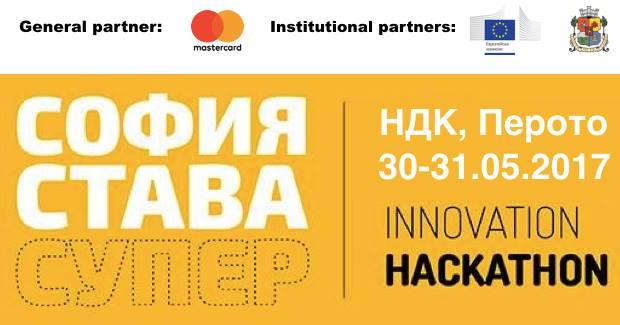 Академия за иновации 2017 – Sofia Innovation Hackathon
