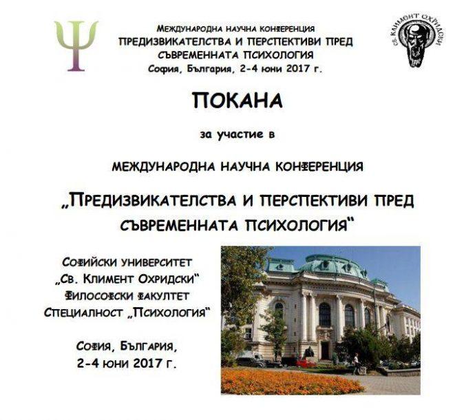 """Международна научна конференция """"Предизвикателства и перспективи пред съвременната психология"""""""