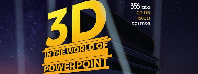 """Семинар """"Истинско 3D в PowerPoint!"""""""