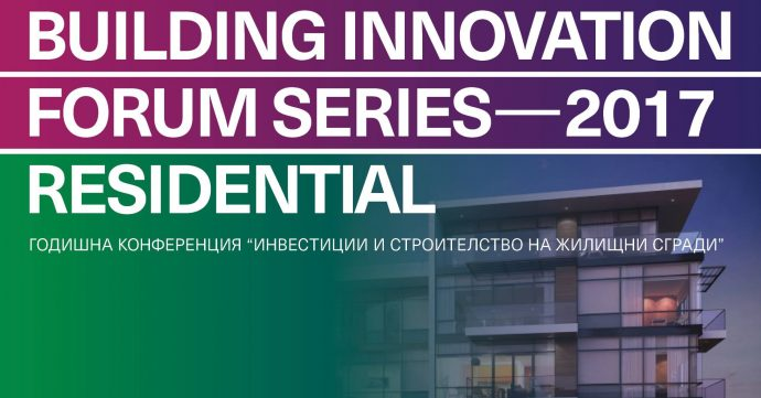 """Конференция """"Инвестиции и строителство на жилищни сгради"""""""