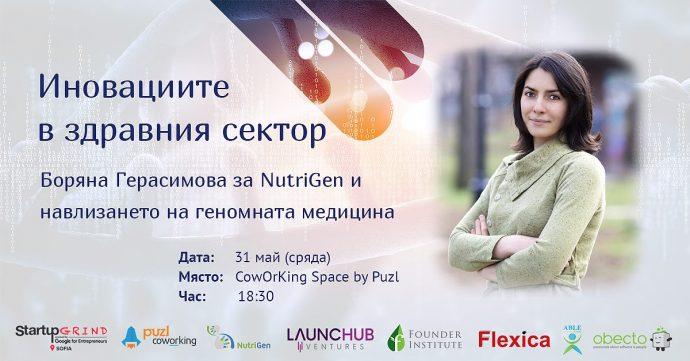 """Семинар """"Иновациите в здравния сектор с Боряна Герасимова"""""""