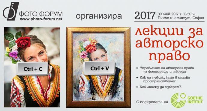 """Семинар """"Управление на авторски права за фотографи и творци"""""""