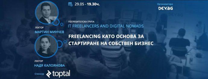 """Семинар """"Freelancing като основа за стартиране на собствен бизнес"""""""