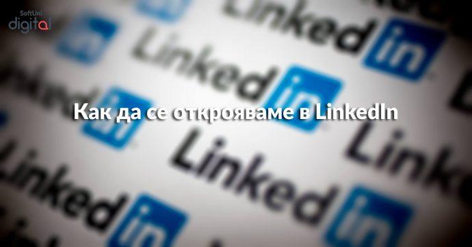 """Семинар """"Как да се открояваме в LinkedIn"""""""