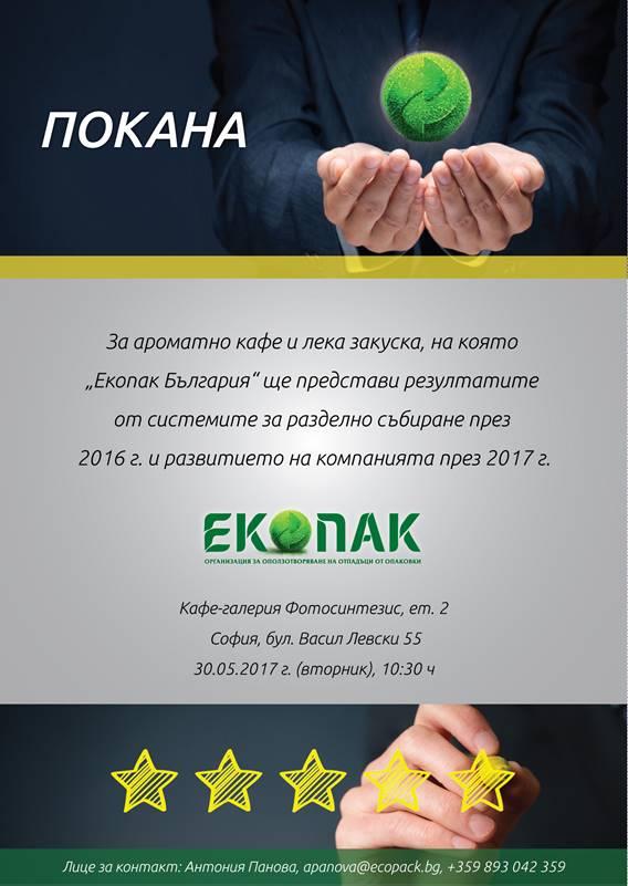 Бизнес закуска на ЕКОПАК
