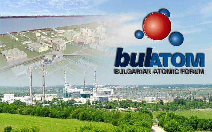 """Международен ядрен форум """"Българската атомна енергетика – национална, регионална и световна енергийна сигурност"""""""