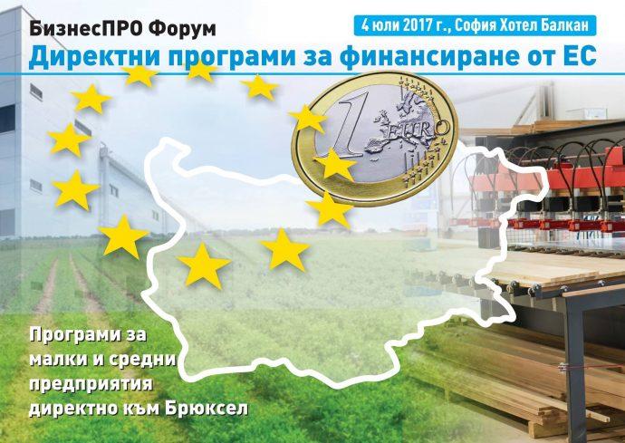 БизнесПРО Форум: Директни програми за финансиране от ЕС