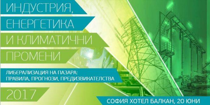 """Конференция """"Индустрия, енергетика и климатични промени 2017"""""""