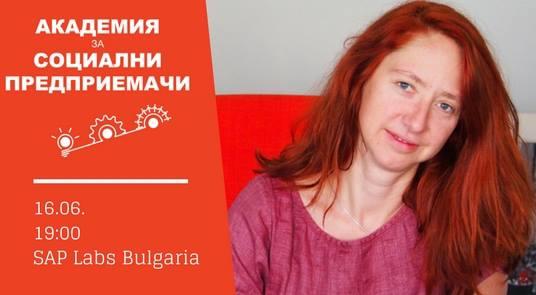 Академия за социални предприемачи: Лекция на Красимира Величкова