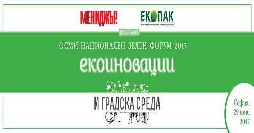 """Осми Национален Зелен Форум 2017 """"Екоиновации и Градска Среда"""""""