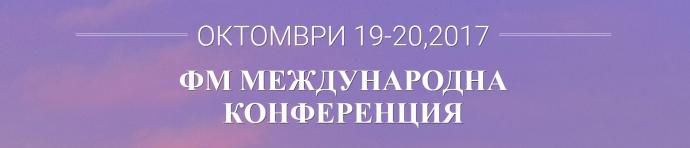 "Международна конференция ""Фасилити мениджмънт: Реализация в България"""