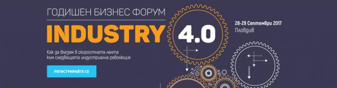 "Годишен бизнес форум ""Industry 4.0"""