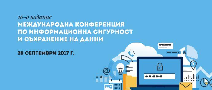 """16-а международна конференция InfoSec & Data Storage """"Колаборацията в основата на опазването на критичните данни"""""""