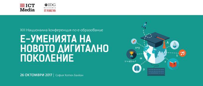 """13-та национална конференция по е-образование  """"Е-УМЕНИЯТА НА НОВОТО ДИГИТАЛНО ПОКОЛЕНИЕ"""""""