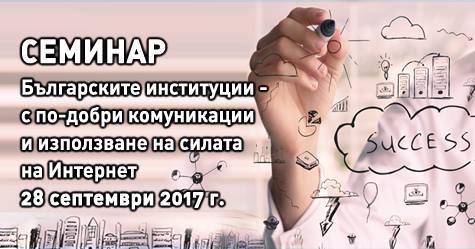 """Семинар """"Българските институции – с по-добри онлайн комуникации"""""""