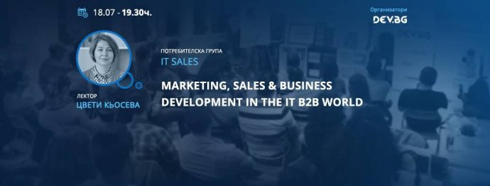 "Лекция ""Marketing, Sales & Business Development In The IТ B2B World"""