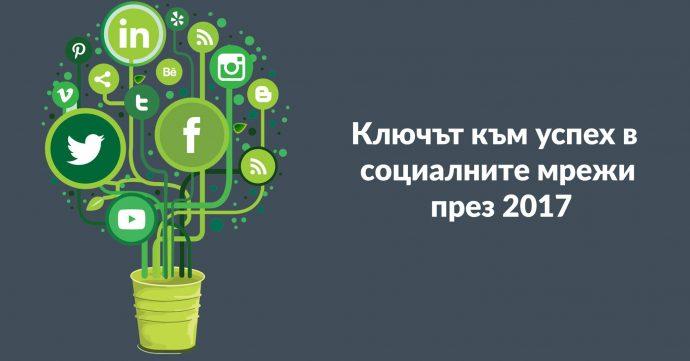 """Семинар """"Ключът към успех в социалните мрежи през 2017"""""""