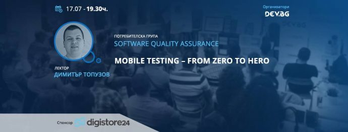 "Лекция ""Mobile Testing – From Zero to Hero"""