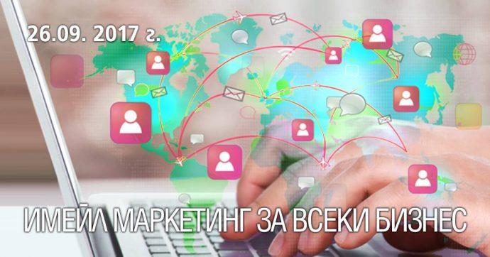 """Семинар """"Имейл маркетинг за всеки бизнес"""""""