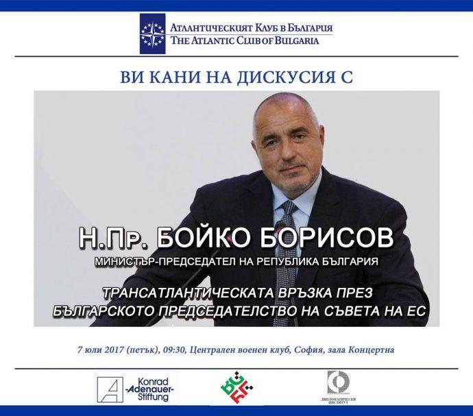 """Дискусия """"Трансатлантическата връзка през българското председателство"""""""